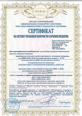 Сертифікація системи HACCP виробництва харчових та дієтичних добавок, фото 2