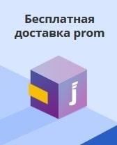 Бесплатная доставка аксессуаров, фурнитуры и комплектующих для надувных лодок ПВХ в Украинена портале пром.юа - Аква Крузер