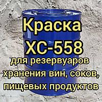 Емаль ХС-558 харчова для резервуарів зберігання вин, соків, харчових продуктів
