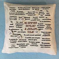 Печать на подушке (30 причин любви)