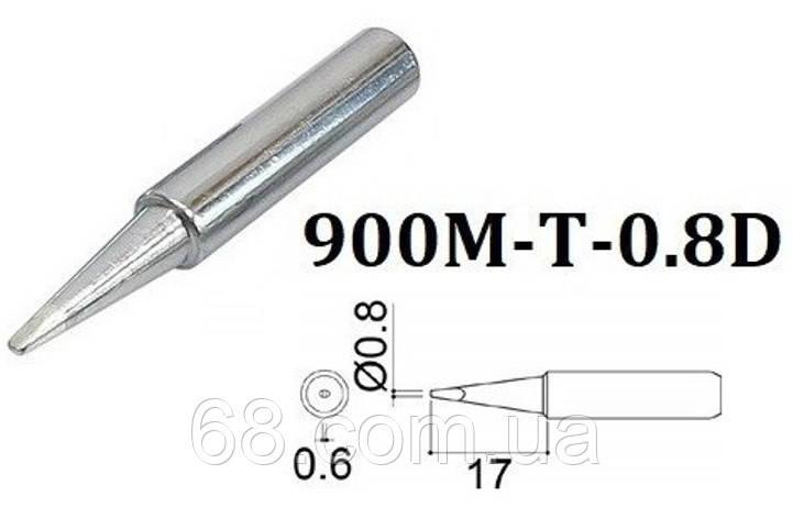 Сменное жало для паяльника и паяльной станции 900M-T-0.8D