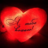Светящаяся подушка, ночник в форме сердца Я тебе кохаю красная