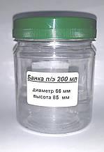 Банку пластикова ПЕТ 200 мл