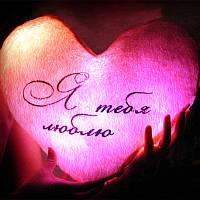 Светящаяся подушка, ночник в форме сердца Я тебя люблю розовая, фото 1
