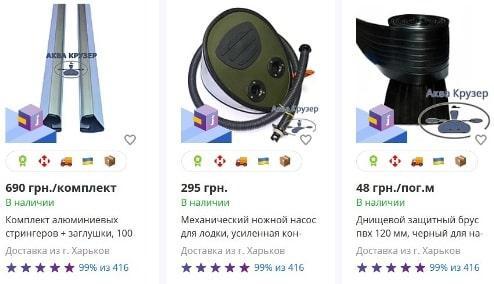 Бесплатная доставка лодочной фурнитуры - Аква Крузер