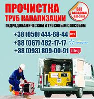 Прочистка канализации Новомосковск, очистка канализации, виды прочистки труб канализации в Новомосковске