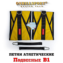 Петли Береша атлетические подвесные B1, карабин малый