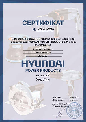 Газонокосилка электрическая Hyundai LE 4600S, фото 2