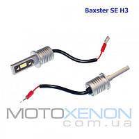 Светодиодные LED лед лампы BAXSTER SE цоколь Н3 компактные без радиатора