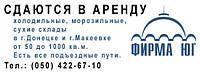 Холодильные, морозильные, сухие склады в г.Донецке и г.Макеевке от 50 до 1000 кв.м.