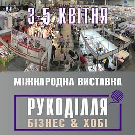 Міжнародна виставка «Рукоділля. Бізнес & Хобі»