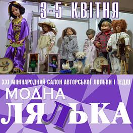 Міжнародний салон авторської ляльки та Тедді «Модна лялька»