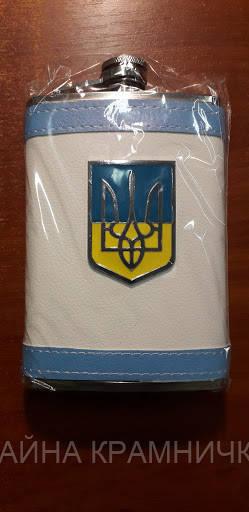"""Фляга металева """"Тризуб""""  біло/блакитна"""