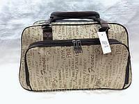Дорожня сумка саквояж для ручної поклажі бежевий колір