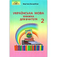Книжка для вчителя Українська мова 2 клас Авт: Захарійчук М. Вид: Грамота, фото 1