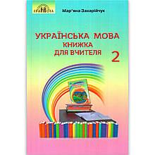 Книжка для вчителя Українська мова 2 клас Авт: Захарійчук М. Вид: Грамота