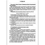 Книжка для вчителя Українська мова 2 клас Авт: Захарійчук М. Вид: Грамота, фото 5