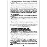 Книжка для вчителя Українська мова 2 клас Авт: Захарійчук М. Вид: Грамота, фото 7