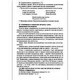 Книжка для вчителя Українська мова 2 клас Авт: Захарійчук М. Вид: Грамота, фото 8
