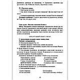 Книжка для вчителя Українська мова 2 клас Авт: Захарійчук М. Вид: Грамота, фото 10