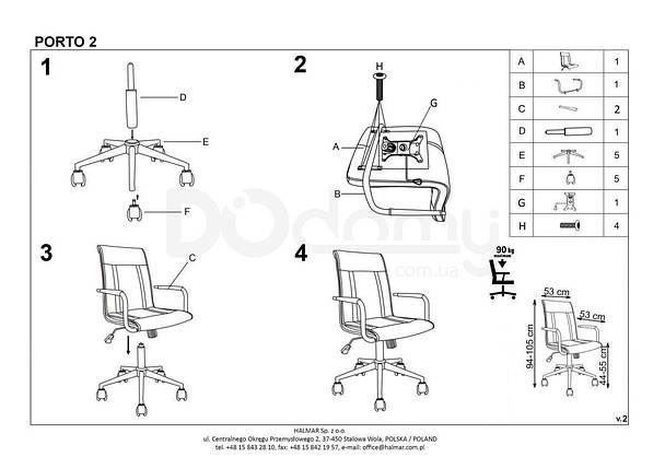 Компьютерное кресло Porto 2 Halmar белый, фото 2