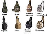 Сумка тактическая однолямочная плечевая/ рюкзак городской однолямочный на плечо / слинг 5 литров (л)