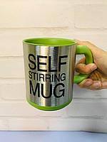 Cаморазмешивающая Термокружка  с вентилятором UFT Self Stirring Mug, фото 2