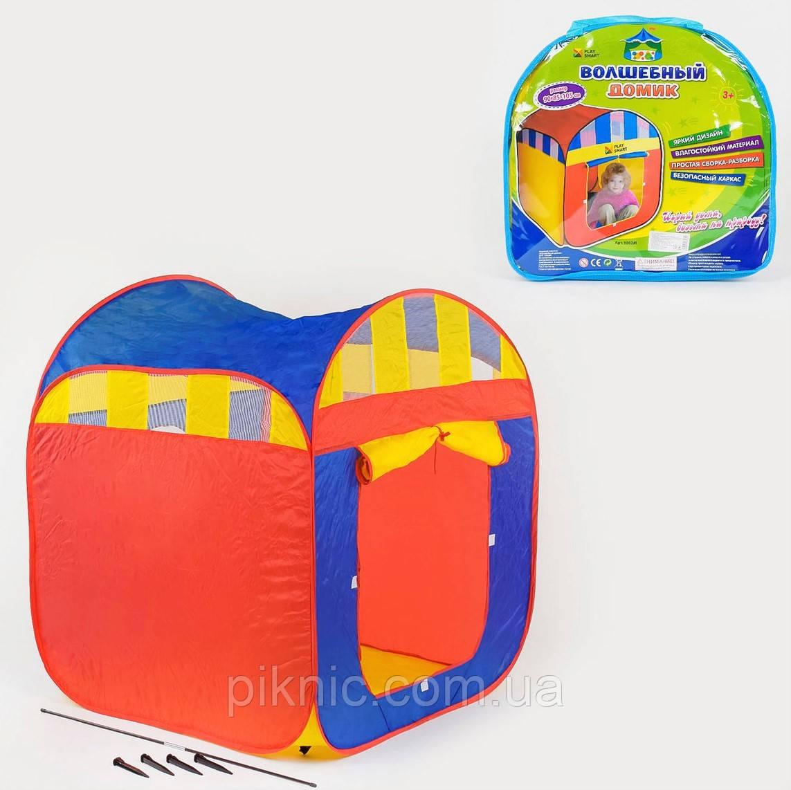 Детская палатка Волшебный домик 90х85х105 в сумке. Игровая палатка для детей