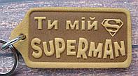 Брелок Ти мій Супермен