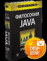 Брюс Эккель Философия Java. Библиотека программиста