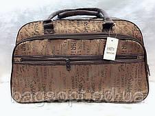 Текстильна жіноча дорожня сумка саквояж для подорожей коричнева