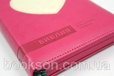 Библия (рожева, сердечко, кожзам, золото, индексы, молния, 14х19), фото 3