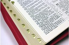 Библия на русском языке (сердечко), фото 3