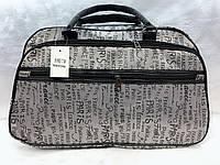 Серая женская текстильная дорожная сумка-саквояж