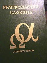 РелігіЄзнавчий словник. За ред. Колодного А., К., 1996.