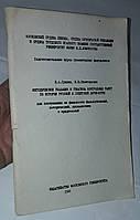 Методичка по истории русской и советской литературы