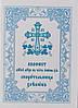 Акафист Пресвятой Богородице Спорительница Хлебов (крупный шрифт)