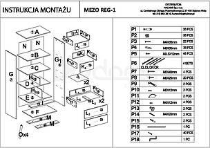 Стеллаж MEZO REG-1 Halmar, фото 2