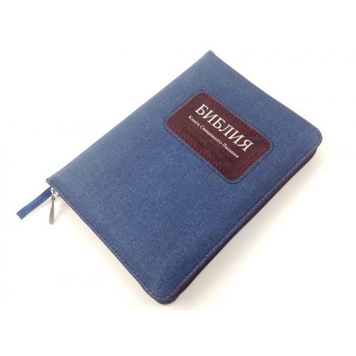 Библия (синяя, джинс, кожзам, золото, индексы, молния, 13х18)