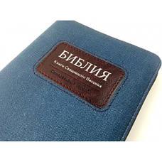 Библия (синяя, джинс, кожзам, золото, индексы, молния, 13х18), фото 3