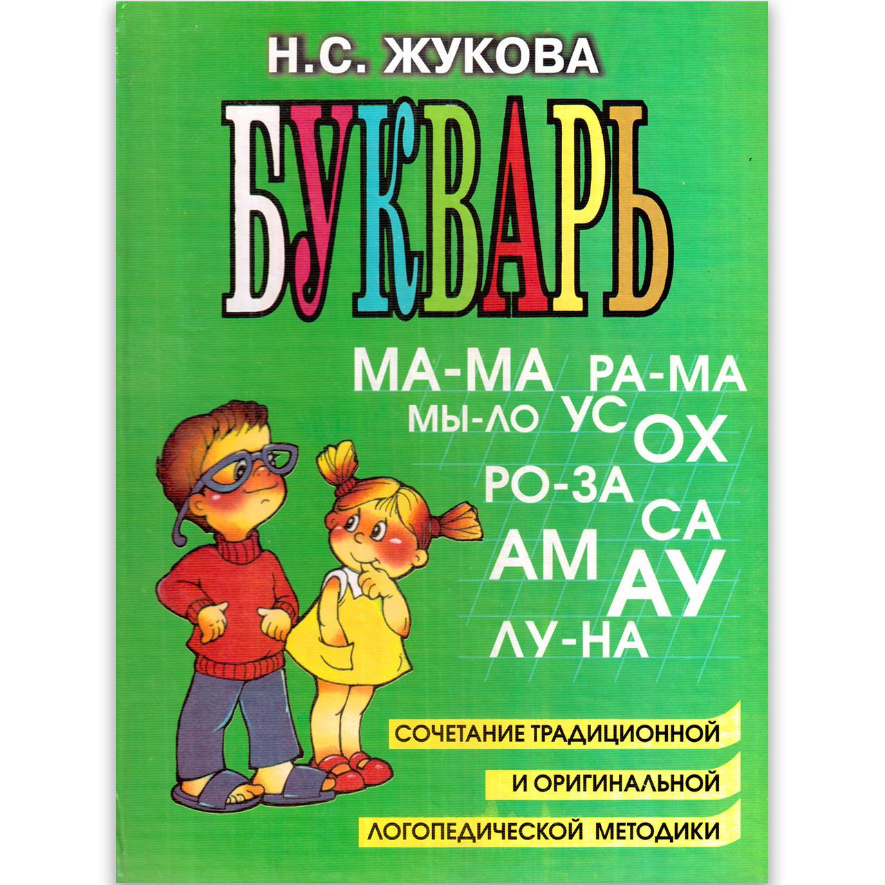 Букварь А-4 Авт: Жукова Н. Изд: Эксмо