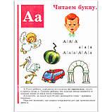 Букварь А-4 Авт: Жукова Н. Изд: Эксмо, фото 2