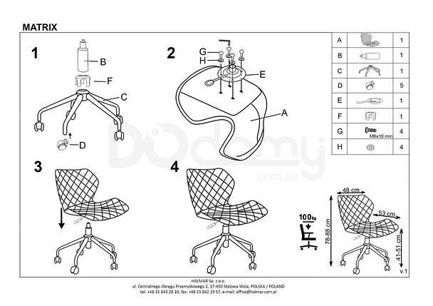 Кресло офисное детское Matrix Halmar Фиолетовый, фото 2