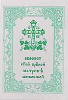 Акафист Матроне Московской (крупный шрифт)