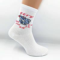Шкарпетки жіночі білі Бігу цілуватися