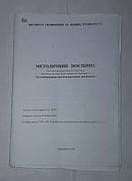 """Методичний посібник """"Автоматизовані системи наукових досліджень"""""""