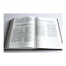 Библия большого формата (синяя, твердая, без замка, без указателей, 17х24), фото 3