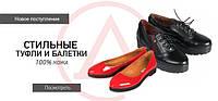 Новинки обуви - осень 2015