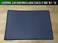 ЕВА коврик в багажник на Lada (Ваз) 2106 '81-12. Ковер багажника EVA Ладас, фото 1