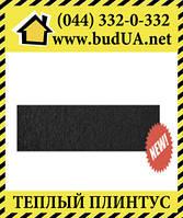 Теплый плинтус 750х130х35 стандарт/универсал